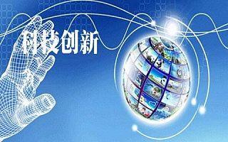 最高<font>资助</font>800万,深圳市技术创新示范项目扶持计划开启!