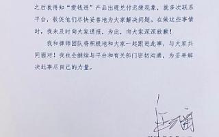 """汪涵对于代言""""爱钱进""""<font>APP</font>一事道歉:将与大家共同面对"""