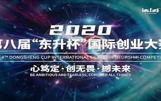 """2020第八届""""东升杯""""国际创业大赛 未来已至 逐梦启航"""