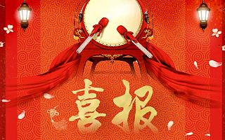 """国舜股份荣获中国网络安全<font>产业</font>联盟""""2019年度优秀会员单位""""称号"""