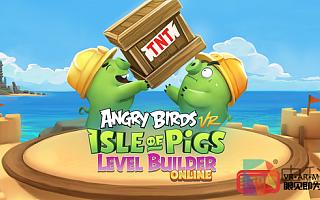 《愤怒的小鸟VR:猪岛》新版关卡编辑器开放在线共享功能