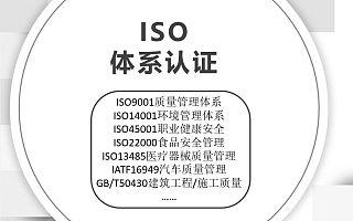 山东省ISO9001认证 三体系认证