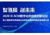 智链接,创未来——2020 D-SCM数字化供应链创新论坛 暨上海物流与供应链企业家协会信息科技分会换届大会