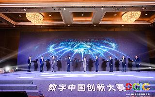 1000万元奖励基金,2020数字中国创新大赛报名开启