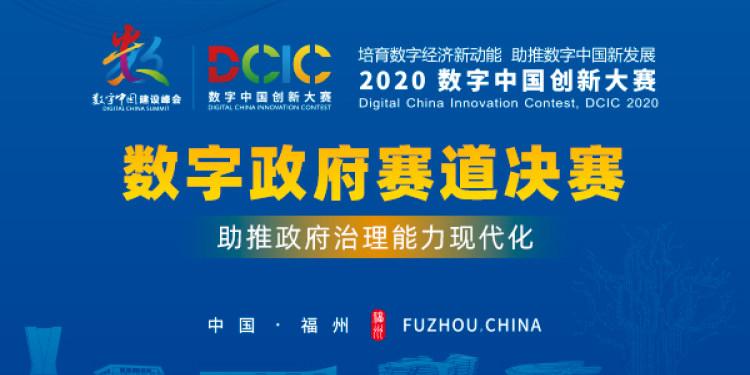 2020数字中国创新大赛-数字政府赛道决赛
