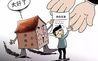 房地产行业<font>税筹</font>综合税赋率不超过5%,比分红个税20%缴纳,省了15%