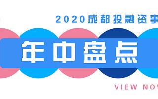 盘点:2020上半年成都科技创业投融资事件