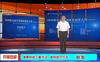第七届陕西省科技创新创业大赛正式启动