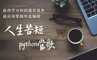 怎么选择上海优质的python培训班?