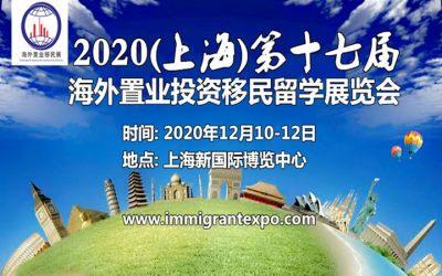 2020(上海)第十七届海外置业投资移民留学展览会