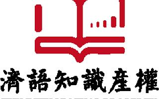 关于上海供应链创新与应用示范企业的公示