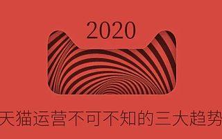 知舟电商:2020年天猫运营三大变化,你知道吗?