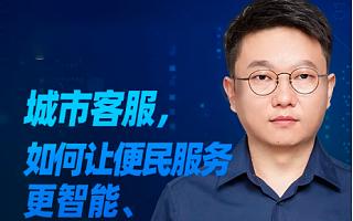 """实在智能获""""2020数字中国创新大赛""""赛道冠军"""