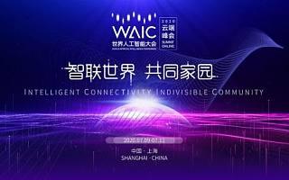 """悠络客亮相世界人工智能大会""""上海AI会客厅"""""""