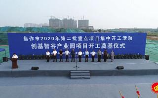 创基智谷产业园项目开工奠基仪式在焦作高新区(示范区)隆重举行