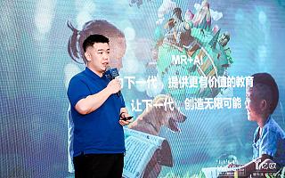 影创受邀2020世界人工<font>智能</font>大会,与业界共话MR+AI融合发展新趋势