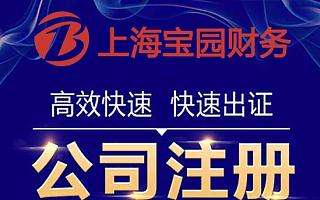 上海崇明岛注册公司<font>流程</font>及费用材料