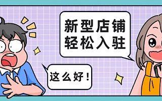 知舟电商:天猫新型店铺持续招商中,入驻看过来