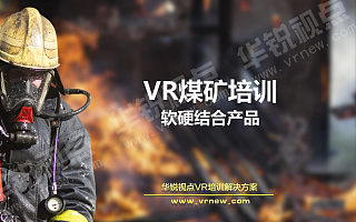 VR煤矿安全模拟体验系统,真实还原井下场景