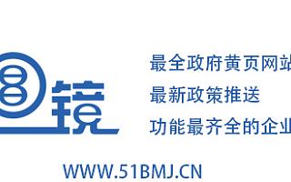 关于申报2020年杭州市知识产权贯标奖励(6万)的通知
