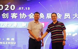 热烈庆祝郑州市金水区新创客协会换届大会成功举行