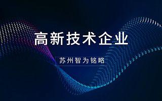 苏州高新技术企业认定的研发费用归集标准-10年以上申报经验
