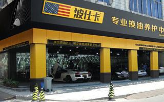 汽车美容<font>洗车</font>加盟让零经验投资者开店更轻松