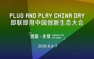 请回答2020:「创新·永续」即联即用中国创新生态大会来了
