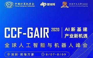 CCF-GAIR 2020,全球人工智能与机器人峰会,定义「AI 金融」未来