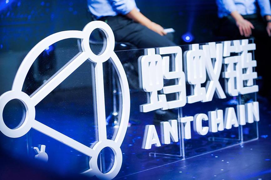"""蚂蚁区块链正式升级为蚂蚁链,首次公布""""日活""""超1亿"""