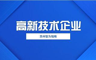 苏州认定高新技术企业的机构服务内容-最高100万元奖励