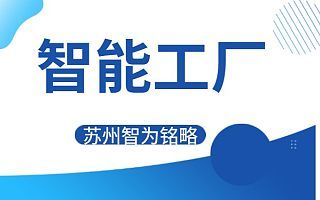 苏州市智能工厂<font>项目</font>征集范围-政府补贴高