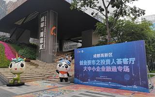 """2020成都高新区""""创业夜市之投资人荟客厅""""首场活动正式开启"""