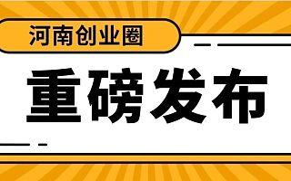 郑州拿下数个第一;河南国家科小企业总数居全国第5位|河南创业圈周报