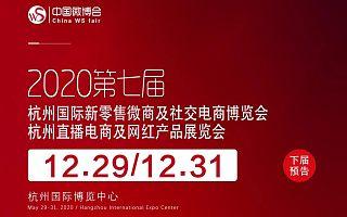 2020第七届杭州国际新零售微商及社交电商博览会