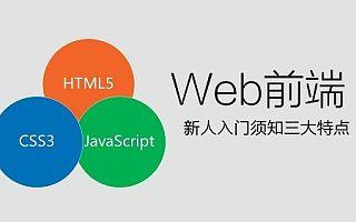 武汉Web前端开发必学的知识总结!