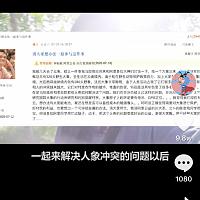 马云号召员工解决人象冲突问题,内网发帖获5.9万员工关注