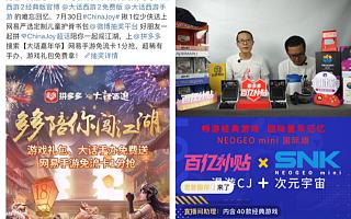 """拼多多全球购联手SNK打造线上""""电玩节""""潮玩、数娱商品销量暴涨340%"""