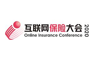<font>互联网保险</font>大会2020,北京及上海9月召开