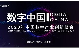 数字中国-2020年中国数字产业创新峰会正式启动报名