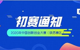 大赛通知|关于第九届中国<font>创新创业</font>大赛(陕西赛区)初赛的通知