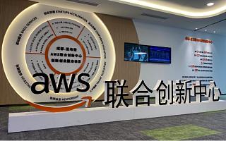 成都—亚马逊AWS联合创新中心启动运营