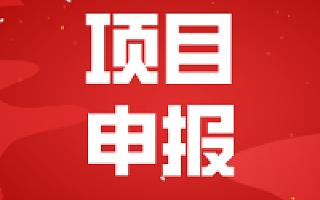 【松江区】关于2020年度松江区工业互联网产业<font>创新</font>工程专项资金项目拟立项公示