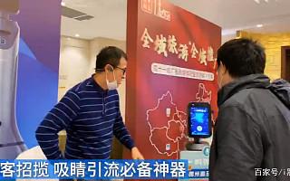 机器人+旅游的商业想象,第五届中国景区创新发展论坛刮起科技风