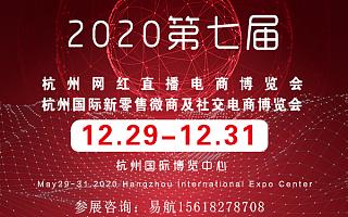 杭州网红直播电商博览会暨2020第七届全球新电商大会