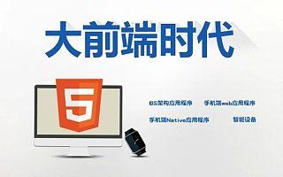 武汉Web前端开发人员的发展规划,你想往哪个方向发展?