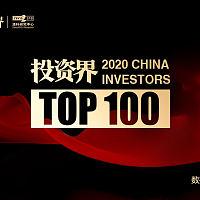 重磅!2020「投资界TOP100」投资人榜单发布