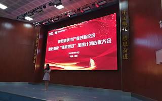 """企业家""""提质增效""""加速计划选拔大会在贵州清镇圆满举办"""