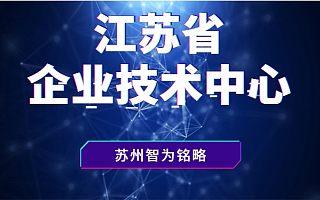 江苏省企业技术中心的申报流程-不限次现场沟通