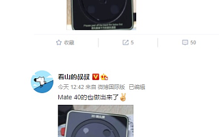 """8.18虎哥晚报:京东回应""""停用申通"""";疑似Mate 40系列后摄曝光"""
